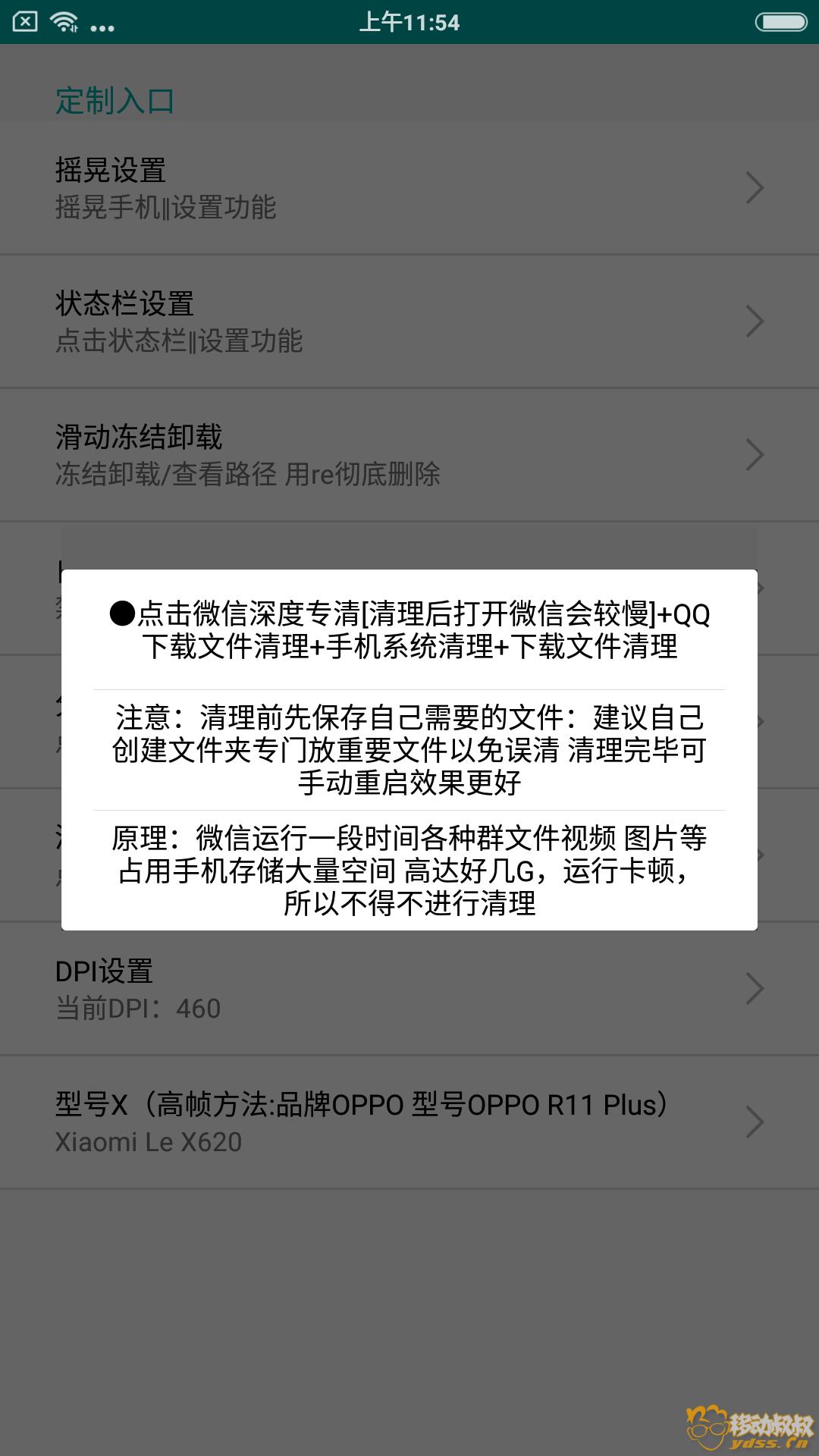 Screenshot_2018-01-20-11-54-26-601_com.lay.superTool.png