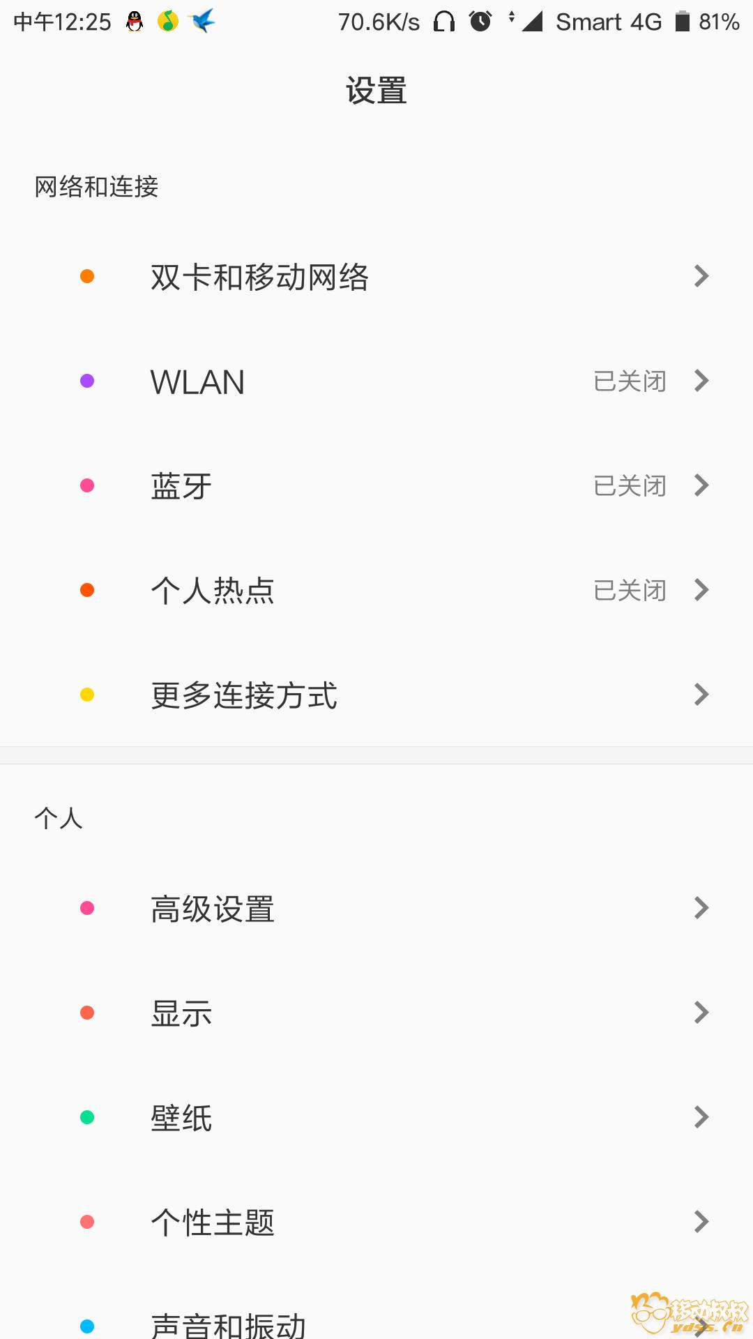Screenshot_2018-02-07-12-25-52-651_com.android.settings.png