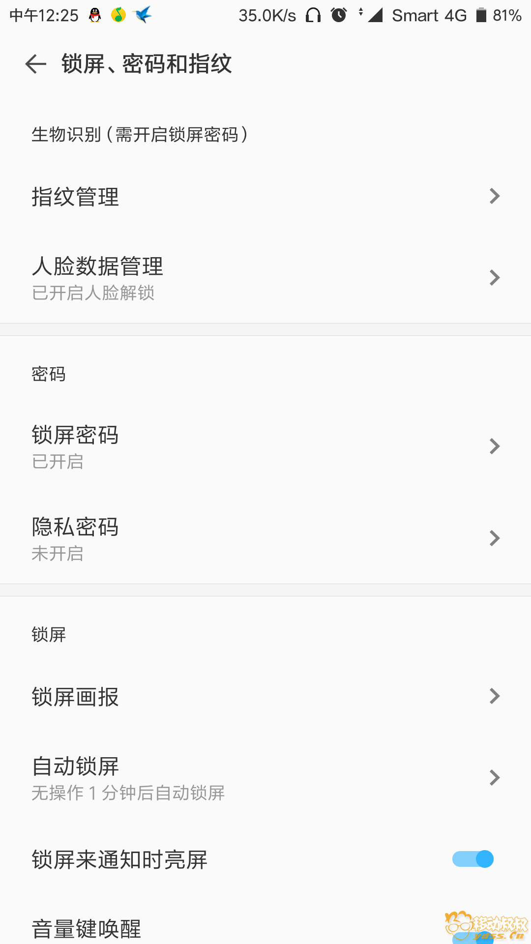 Screenshot_2018-02-07-12-25-59-152_com.android.settings.png