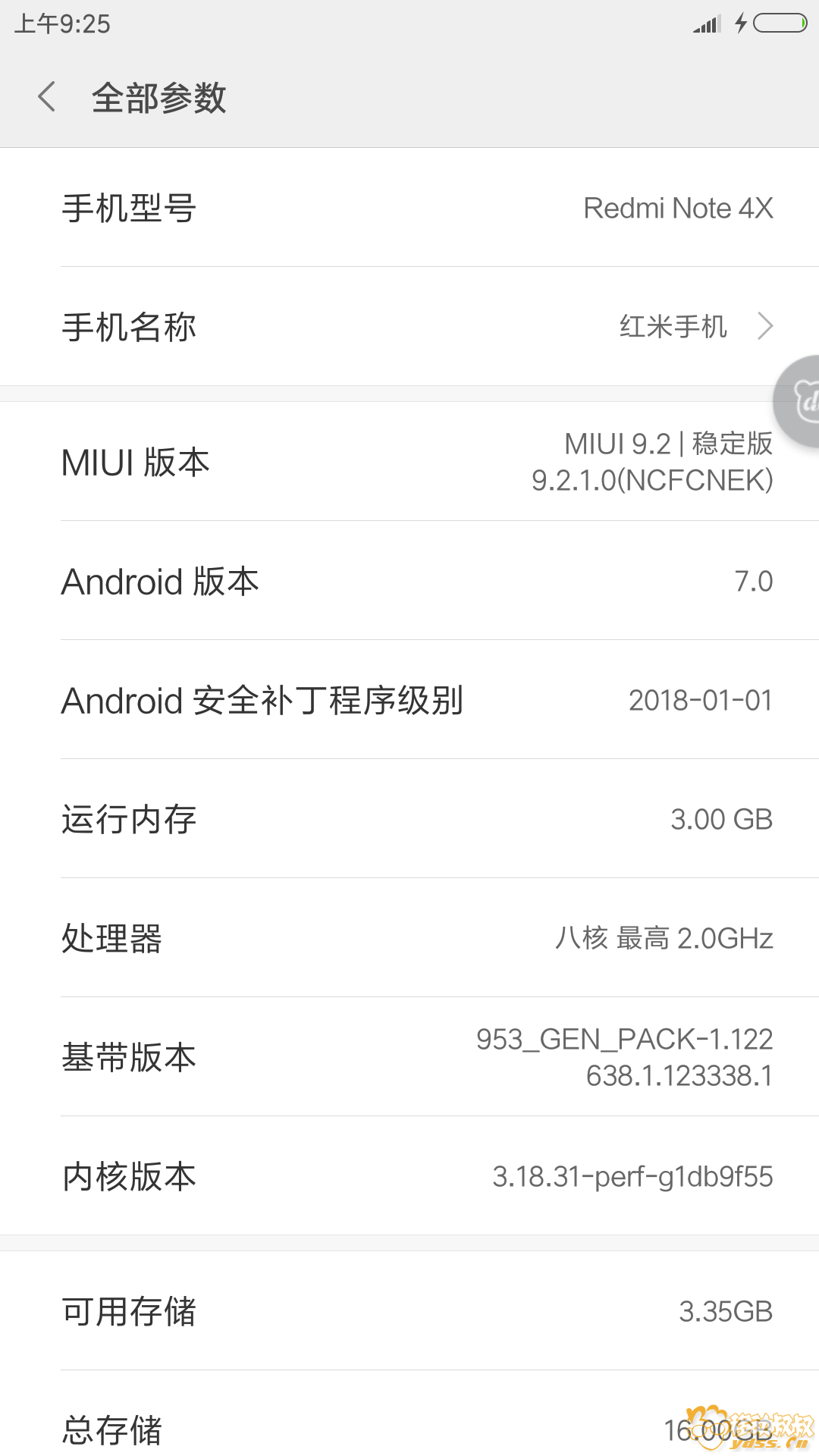 Screenshot_2018-02-12-09-25-07-872_com.android.settings.png