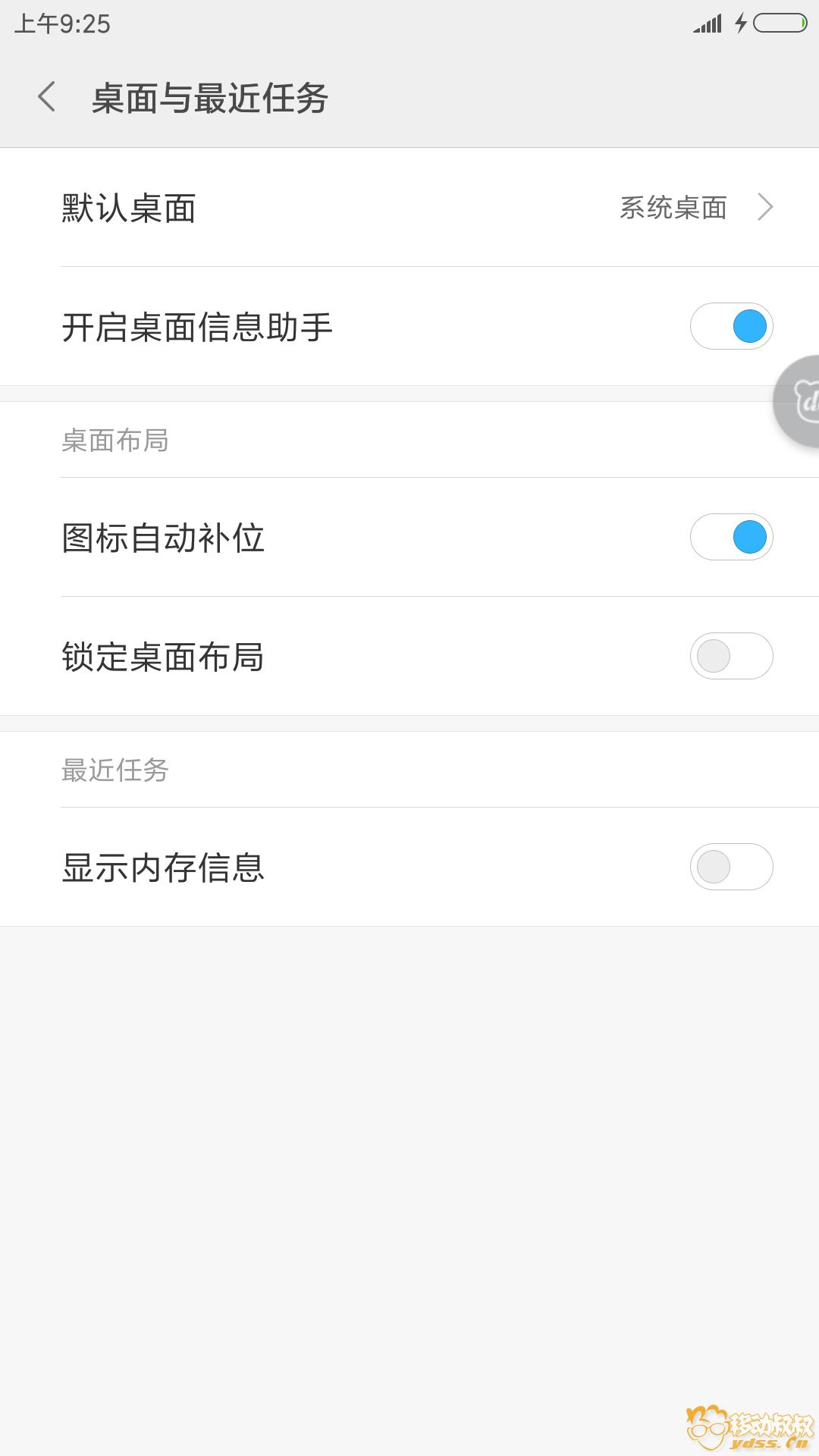 Screenshot_2018-02-12-09-25-13-195_com.android.settings.png