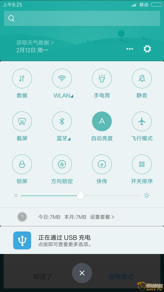 Screenshot_2018-02-12-09-25-35-537_com.miui.home.png