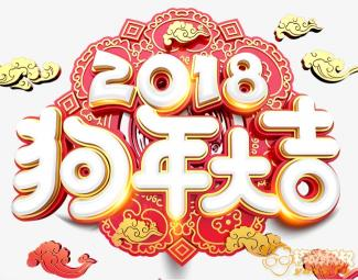 祝大家新年快乐!