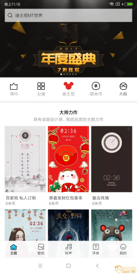 Screenshot_2017-12-30-23-16-15-498_com.android.thememanager.png