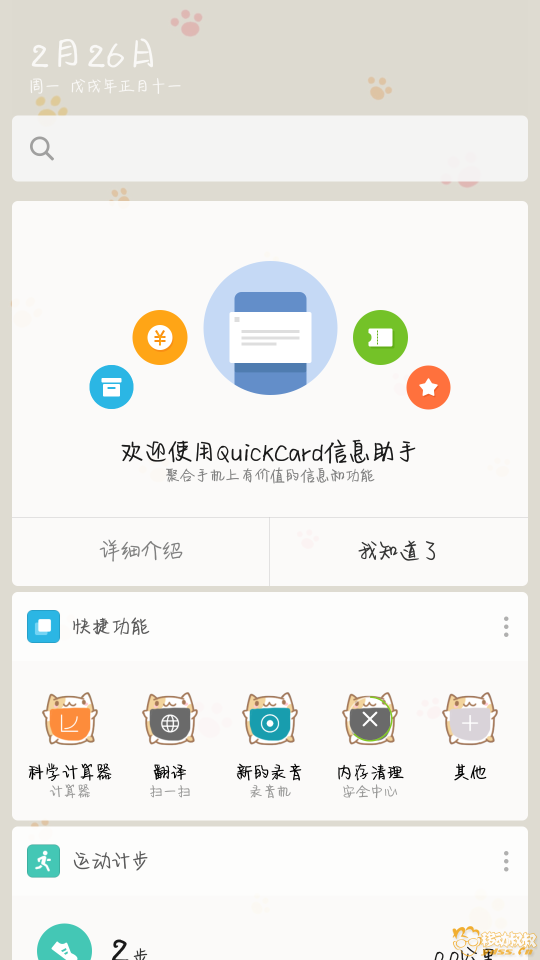 Screenshot_2018-02-26-13-40-46-267_com.miui.home.png