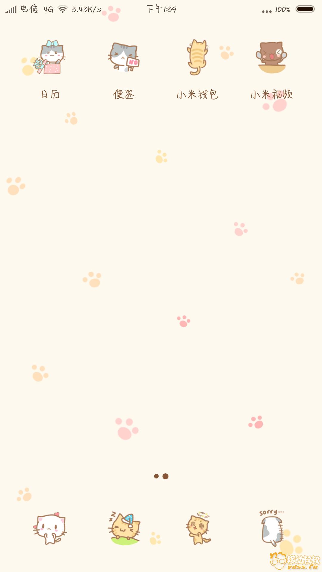 Screenshot_2018-02-26-13-39-47-789_com.miui.home.png
