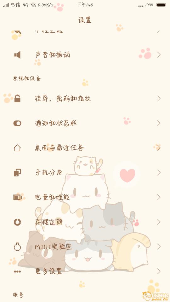 Screenshot_2018-02-26-13-40-25-136_com.android.settings.png