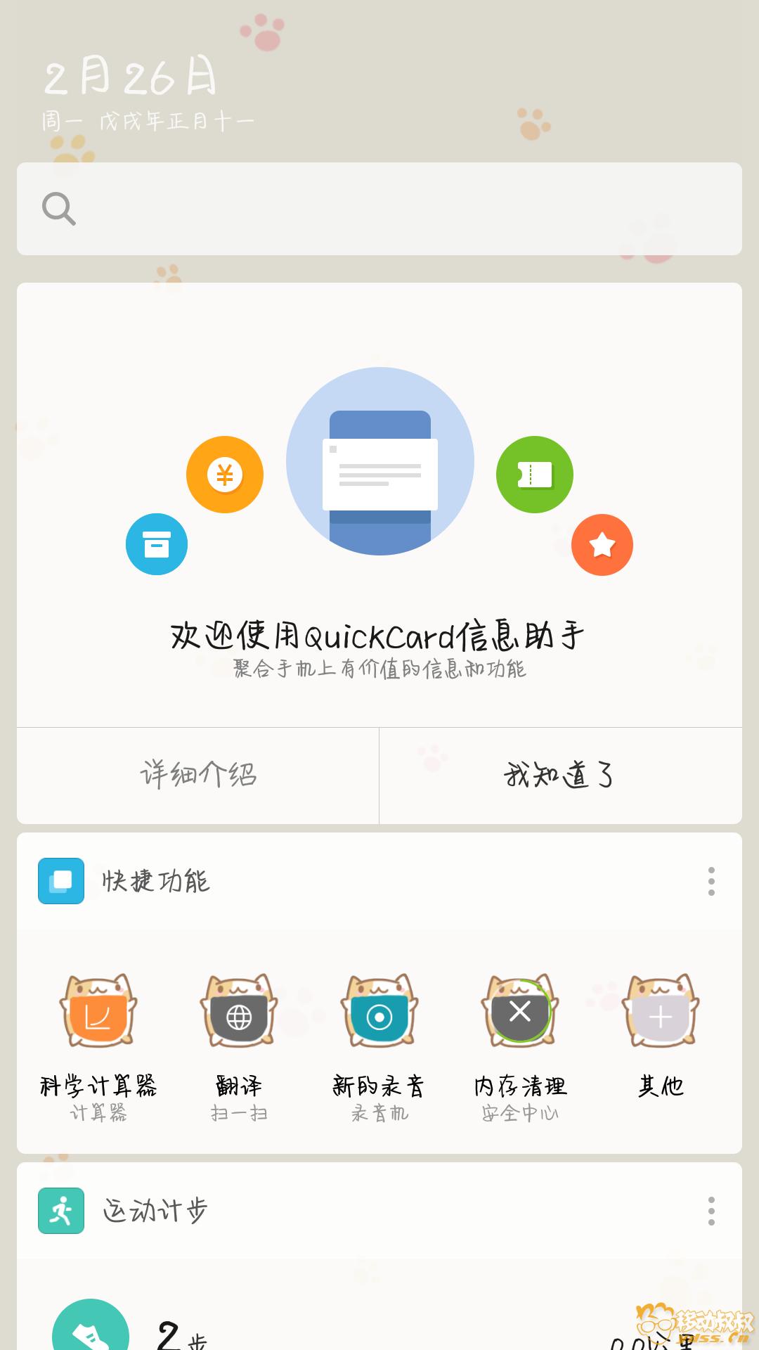 Screenshot_2018-02-26-13-40-46-267_com.miui.home.png