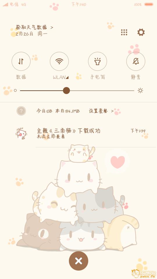 Screenshot_2018-02-26-13-40-37-826_com.android.settings.png