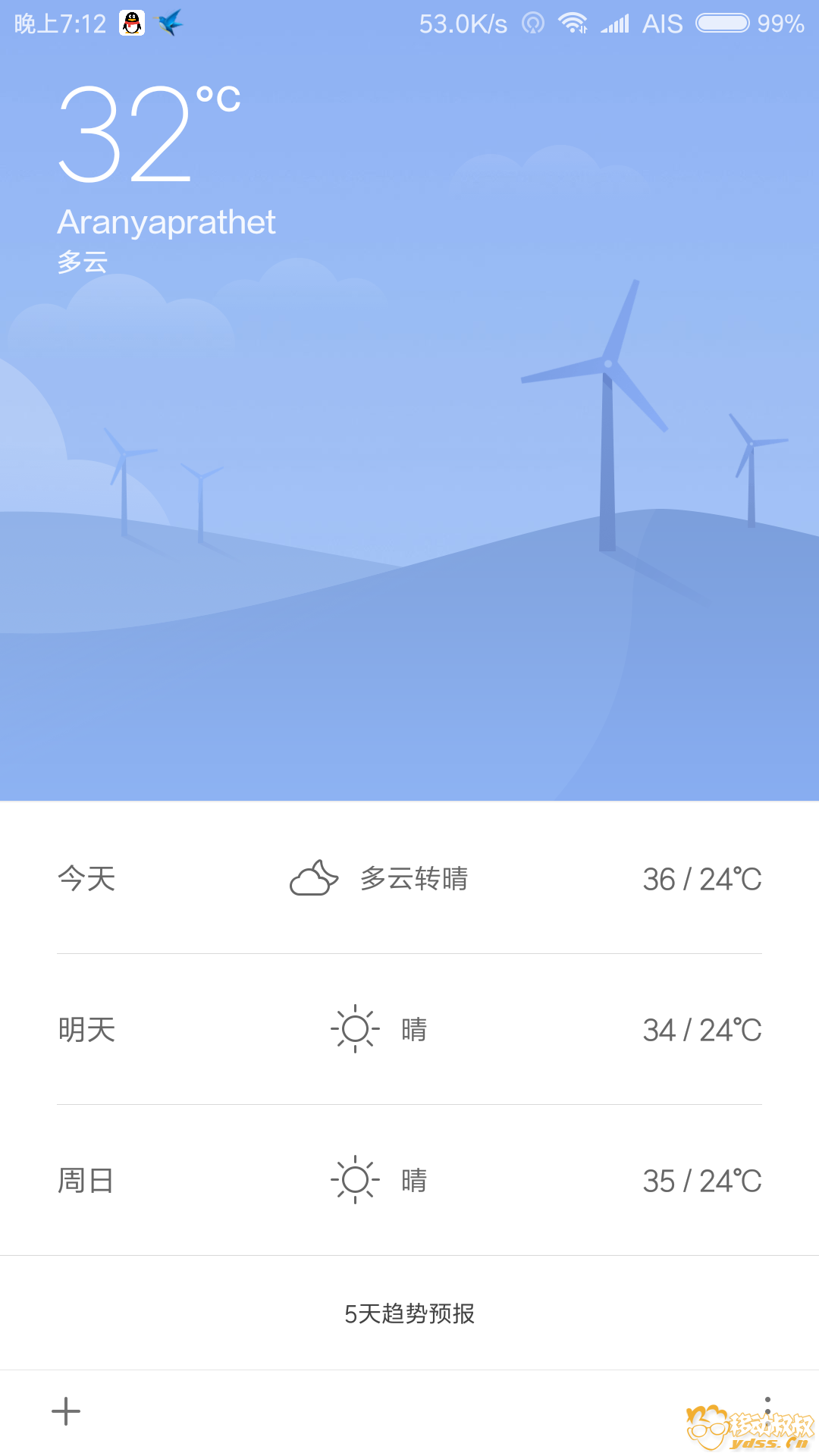 Screenshot_2018-03-02-19-12-27-488_com.miui.weather2.png