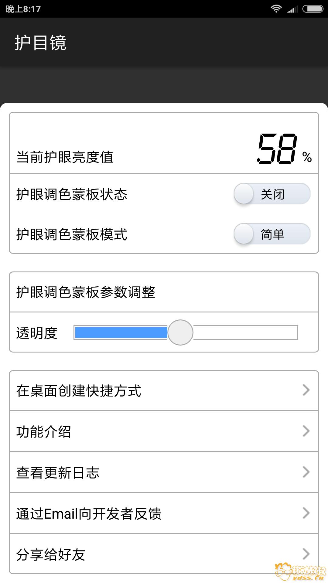 Screenshot_2018-02-28-20-17-08-838_cn.mixiaoxiao.myappscreenmask.png