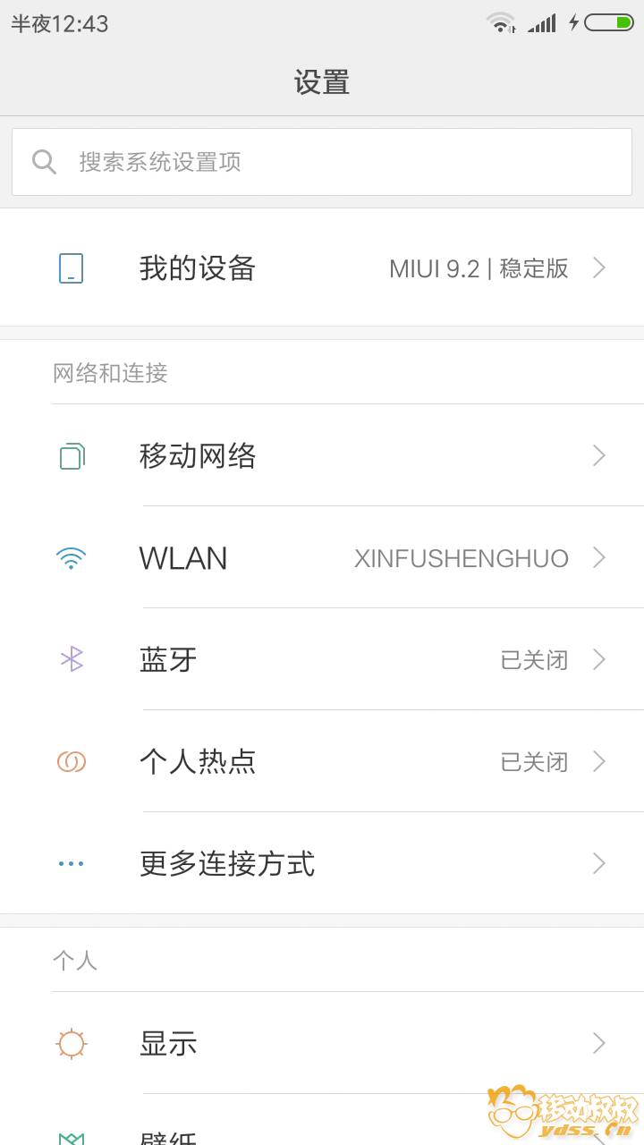 Screenshot_2018-03-08-00-43-59-855_com.android.settings.png