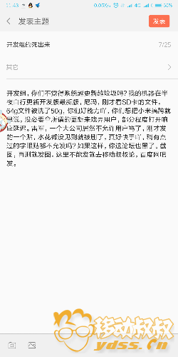 Screenshot_2018-03-09-11-43-23-040_com.miui.miuibbs.png