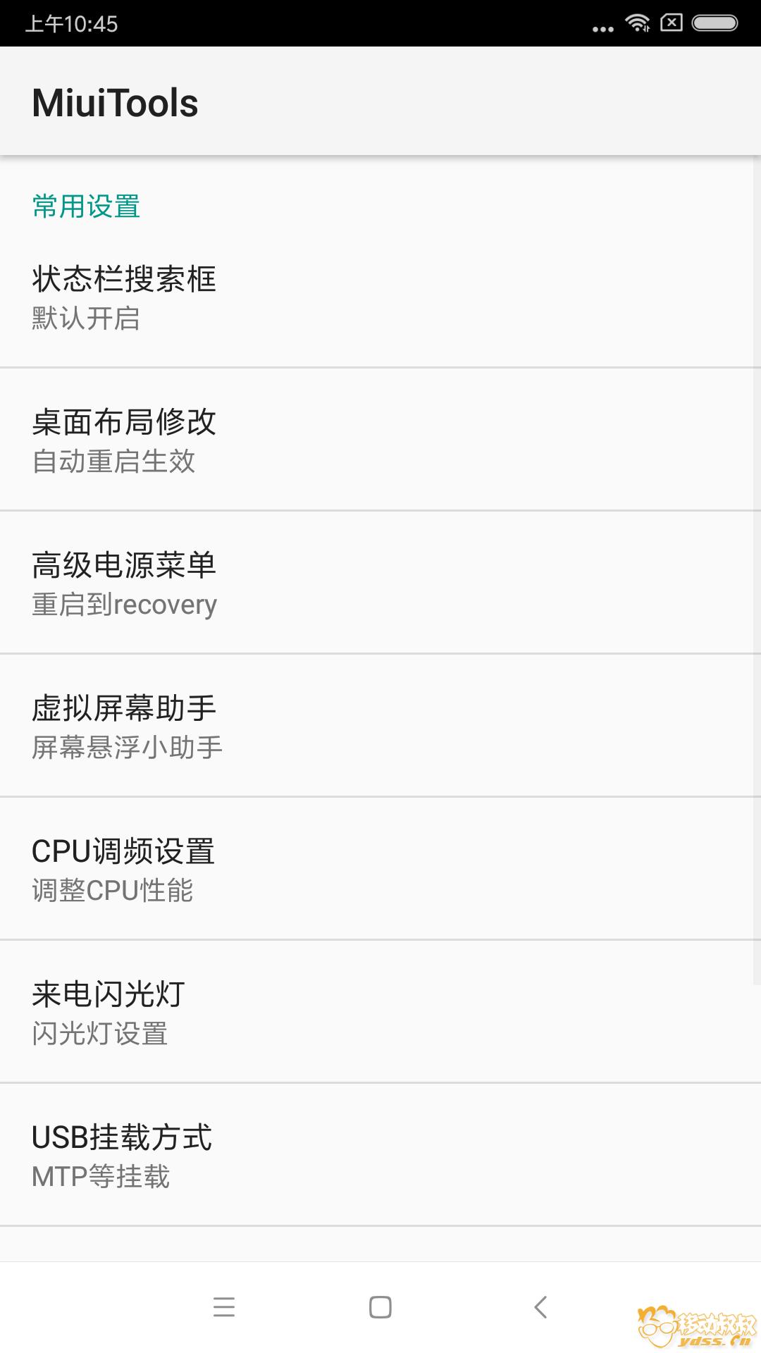 Screenshot_2018-03-09-10-45-03-301_com.anzhi.hwsettings.png