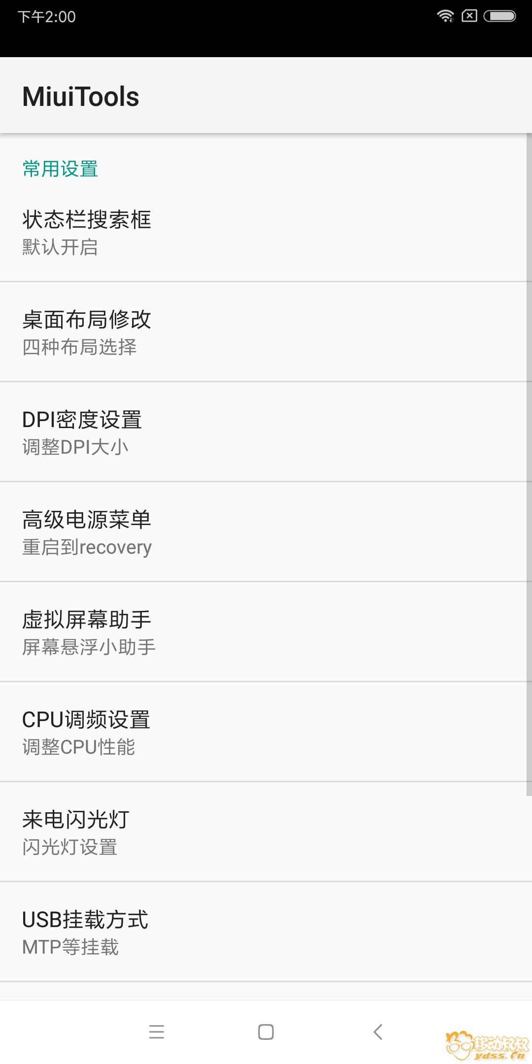 Screenshot_2018-03-09-14-00-20-622_com.anzhi.hwsettings.png
