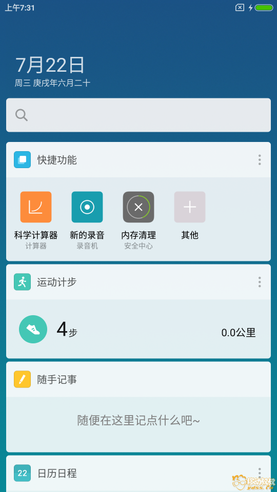 Screenshot_1970-07-22-07-31-26-243_com.miui.home.png