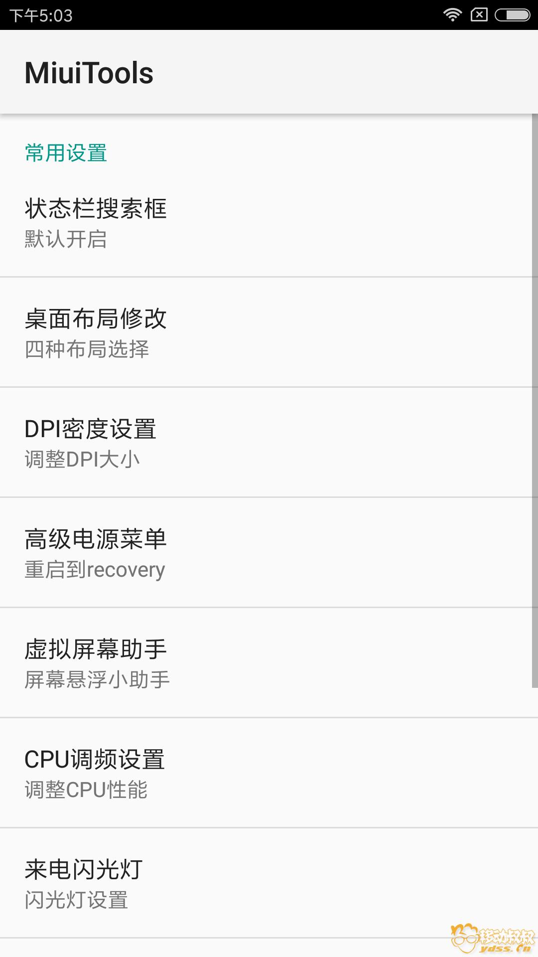 Screenshot_2018-03-10-17-03-01-779_com.anzhi.hwsettings.png
