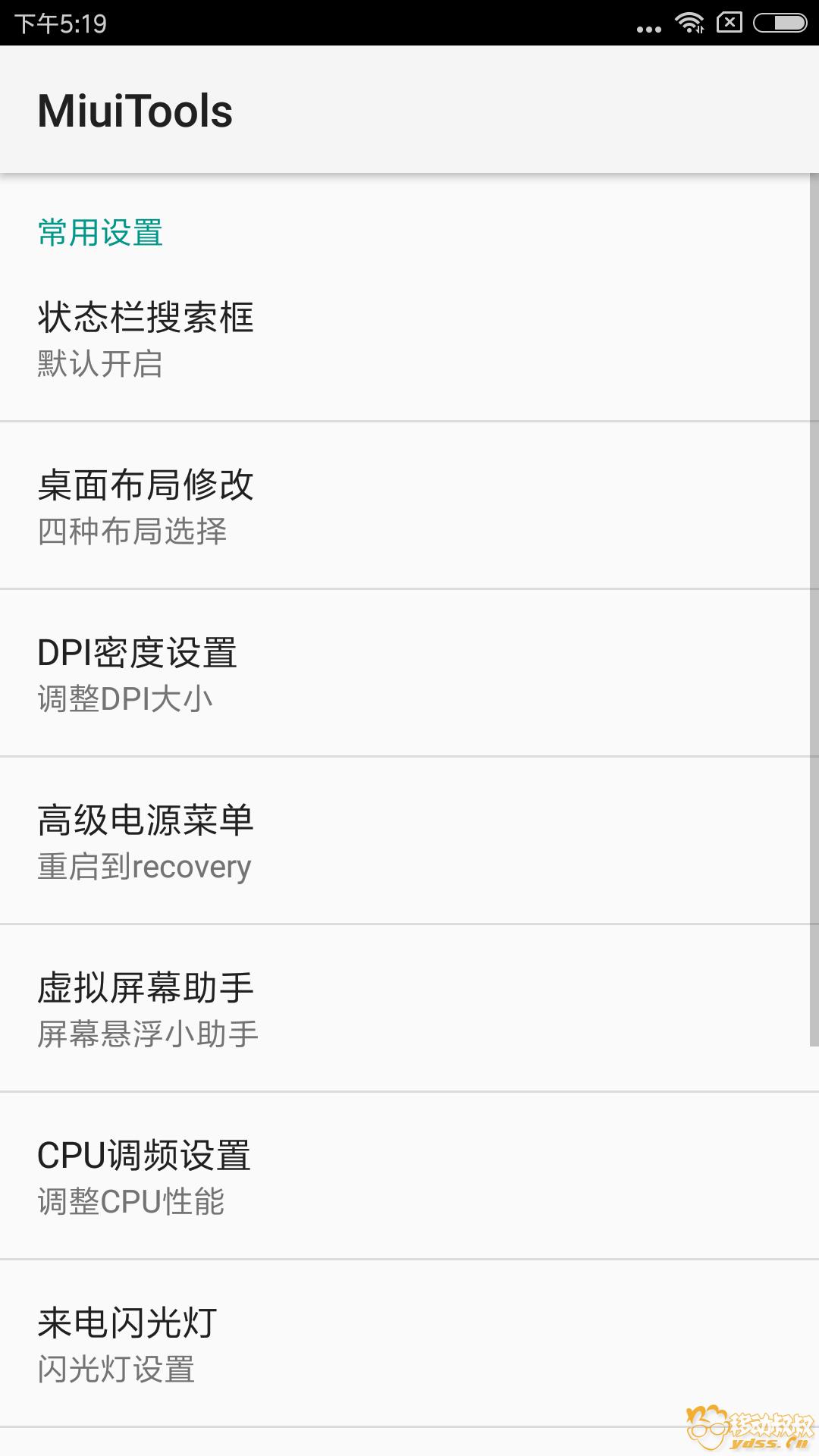Screenshot_2018-03-10-17-19-02-168_com.anzhi.hwsettings.png