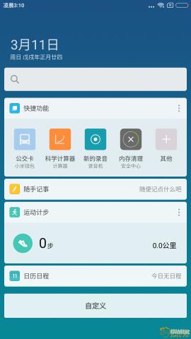 Screenshot_2018-03-11-03-10-22-556_com.miui.home.png