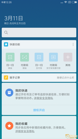 Screenshot_2018-03-11-00-26-19-959_com.miui.home.png