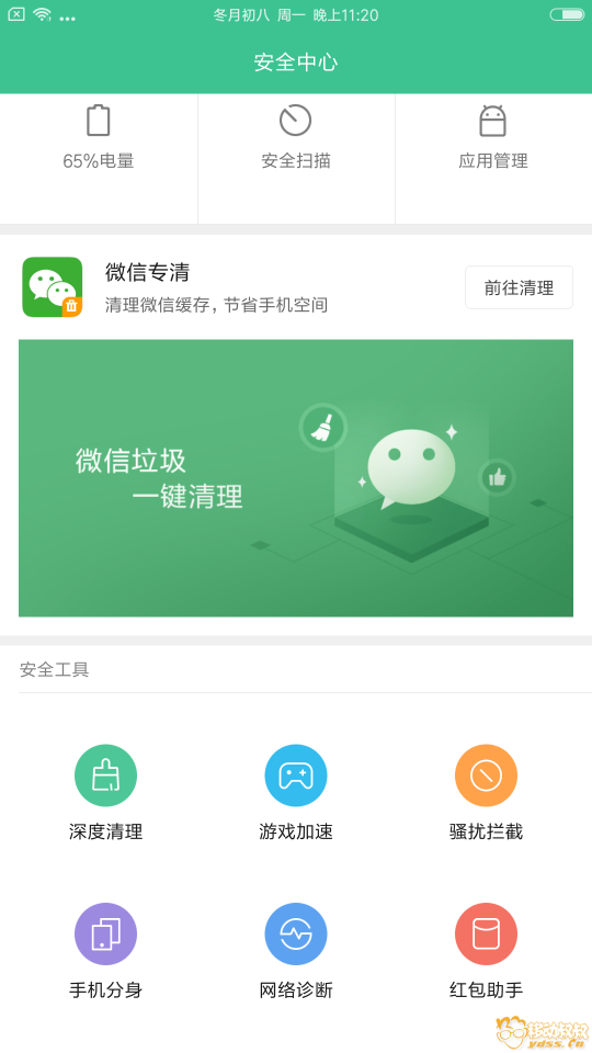 Screenshot_2017-12-25-23-20-05-986_com.miui.securitycenter.png