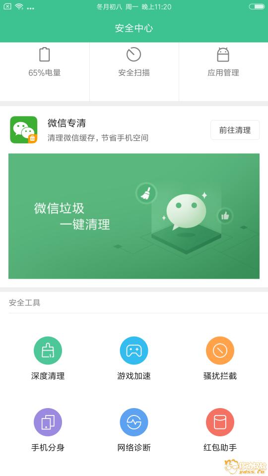 Screenshot_2017-12-25-23-20-05-986_com.miui.securitycenter.png