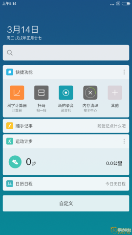 Screenshot_2018-03-14-08-14-31-838_com.miui.home.png