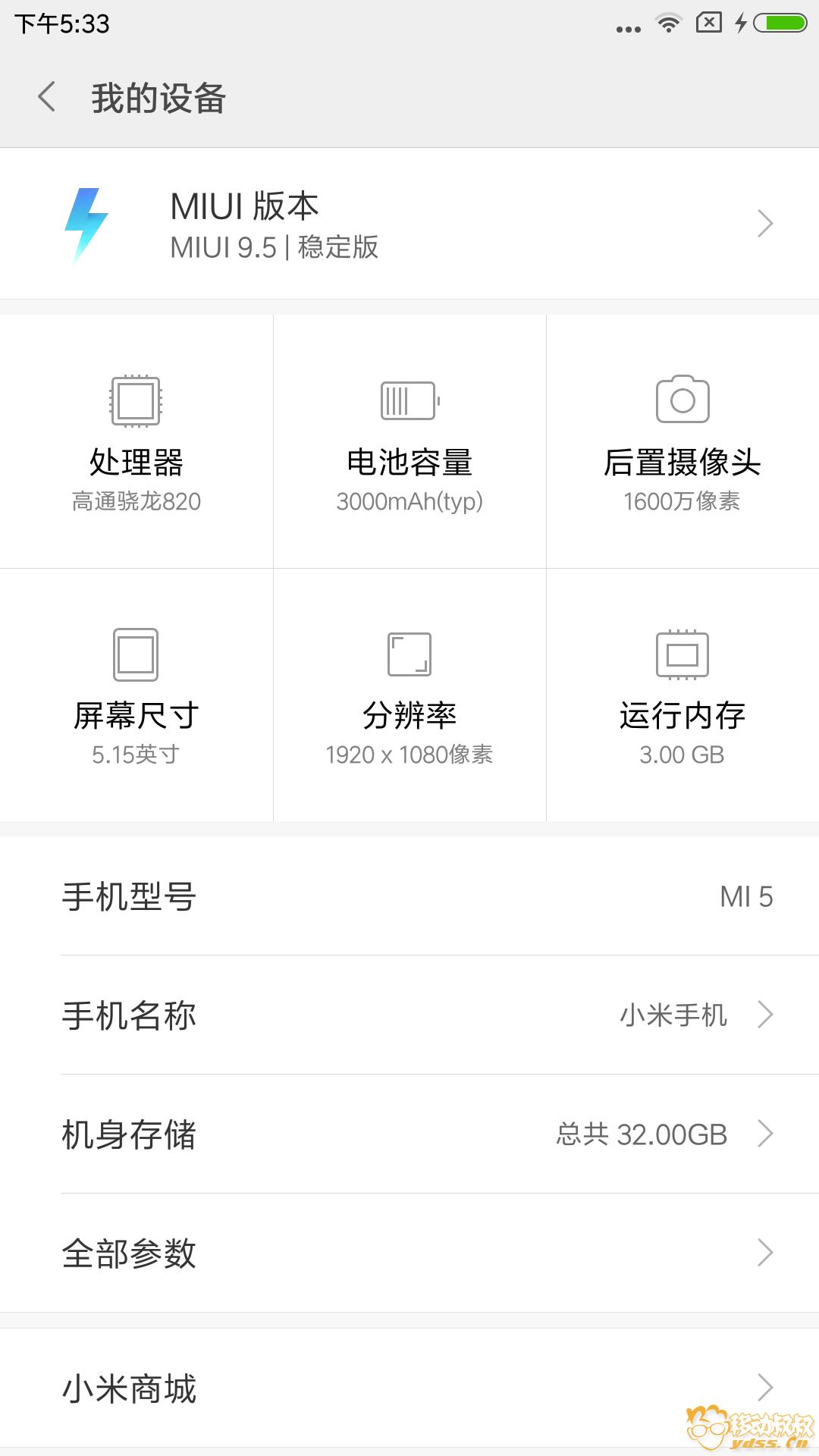 Screenshot_2018-03-17-17-33-32-188_com.android.settings.png