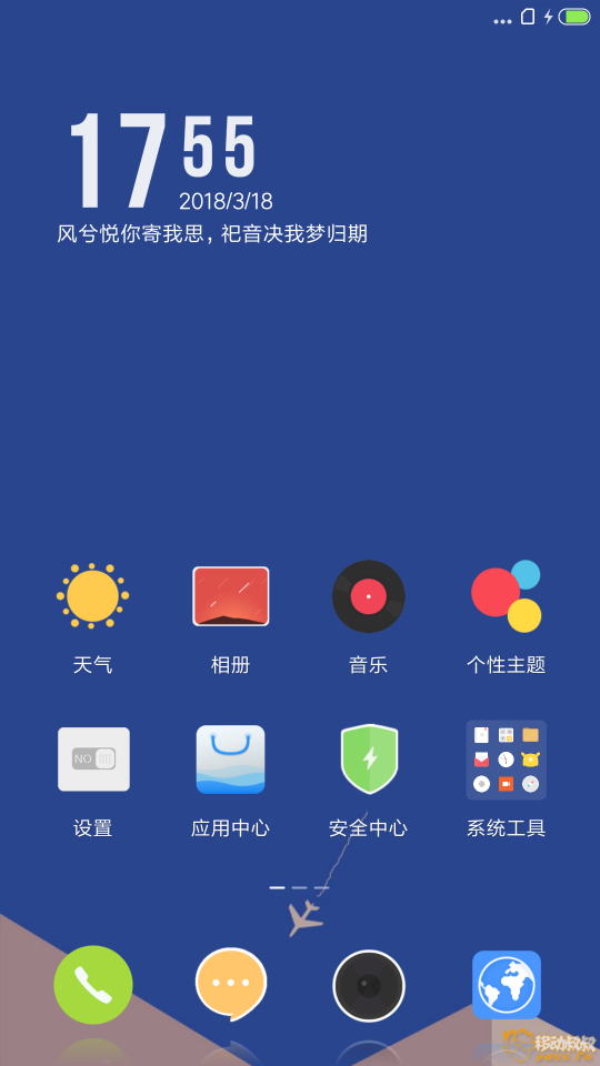 Screenshot_2018-03-18-17-55-54-650_com.miui.home.png