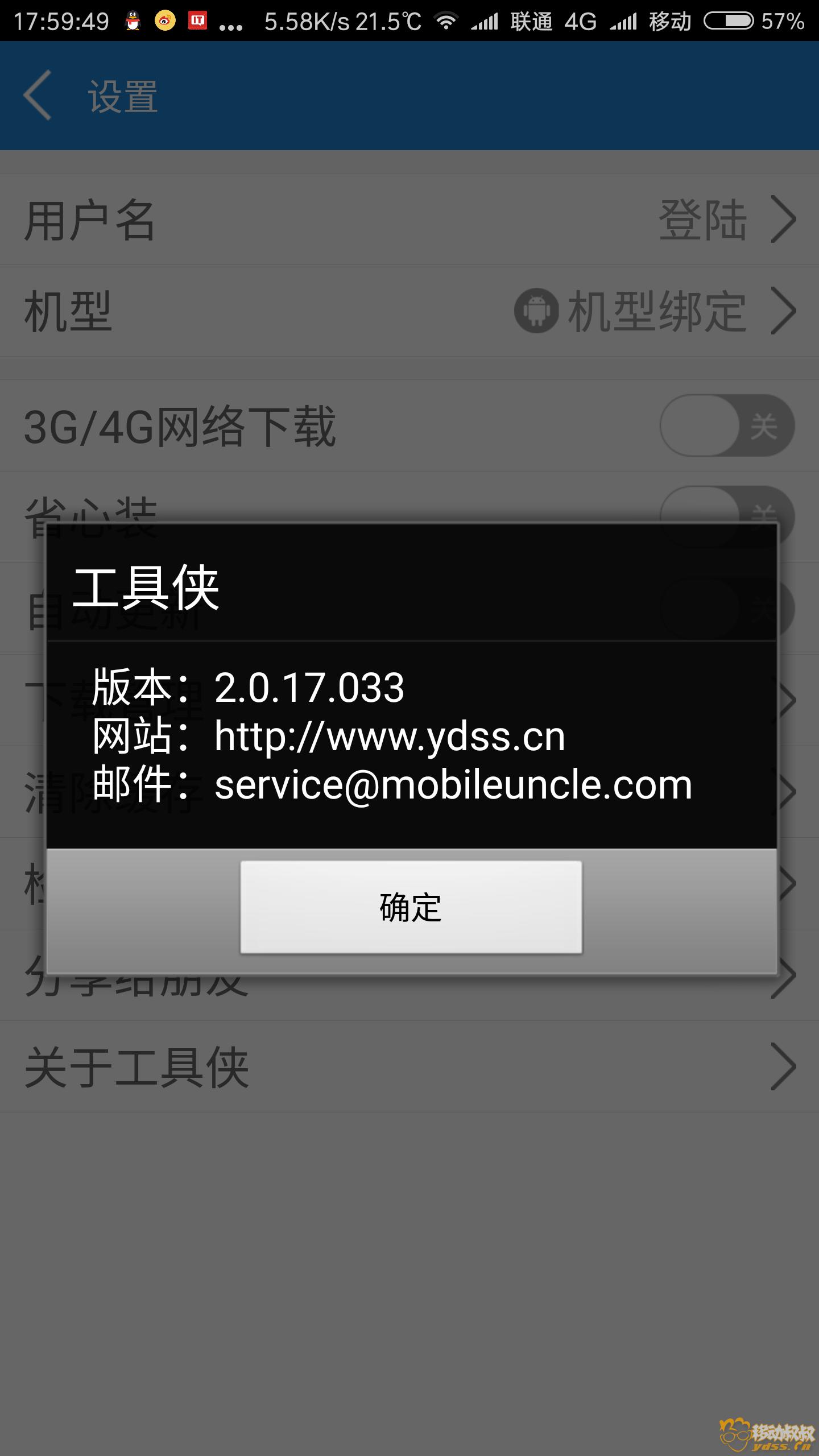 Screenshot_2018-03-22-17-59-49-752_com.mobileuncl.png