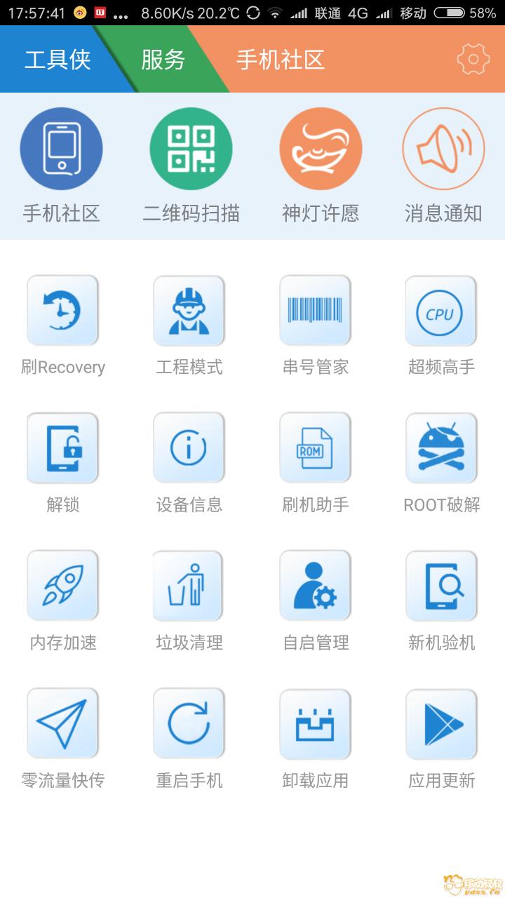 Screenshot_2018-03-22-17-57-41-306_com.mobileuncl.png