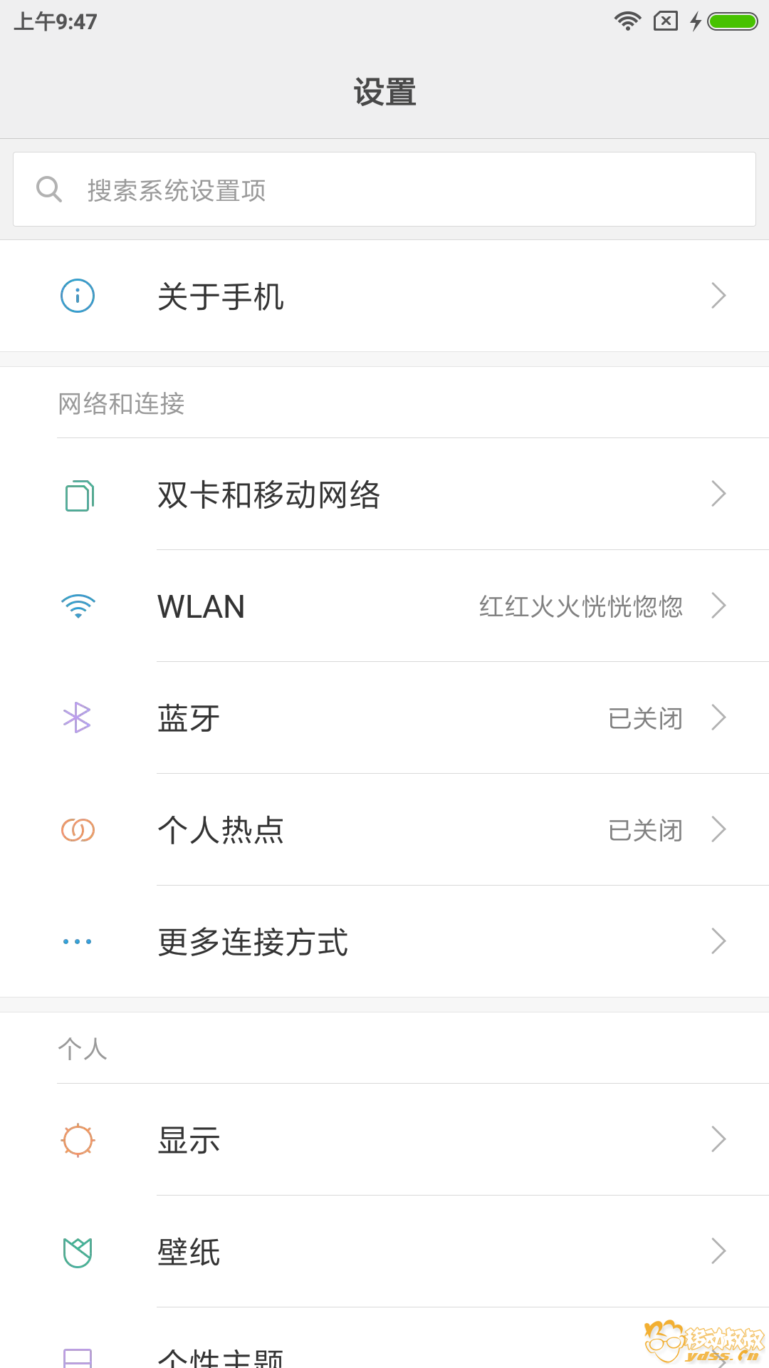 Screenshot_2018-03-22-09-47-37-018_com.android.settings.png