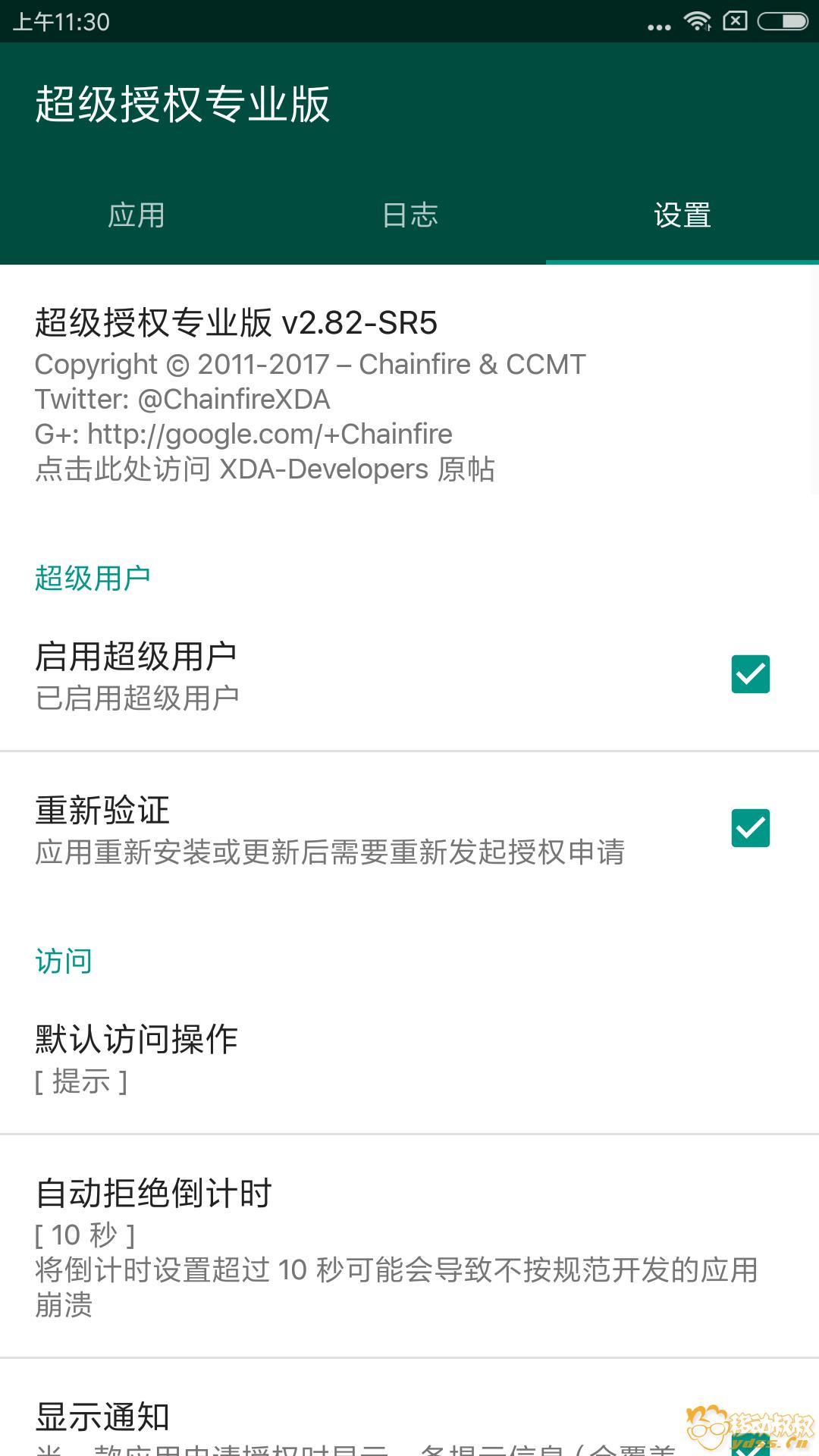 Screenshot_2018-03-23-11-30-31-067_eu.chainfire.supersu.png