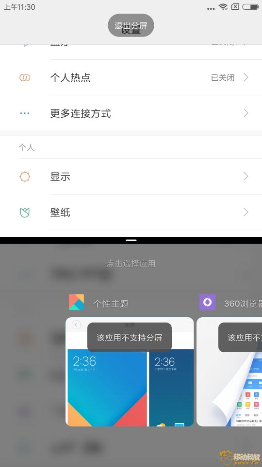 Screenshot_2018-03-23-11-30-48-450_com.android.settings.png