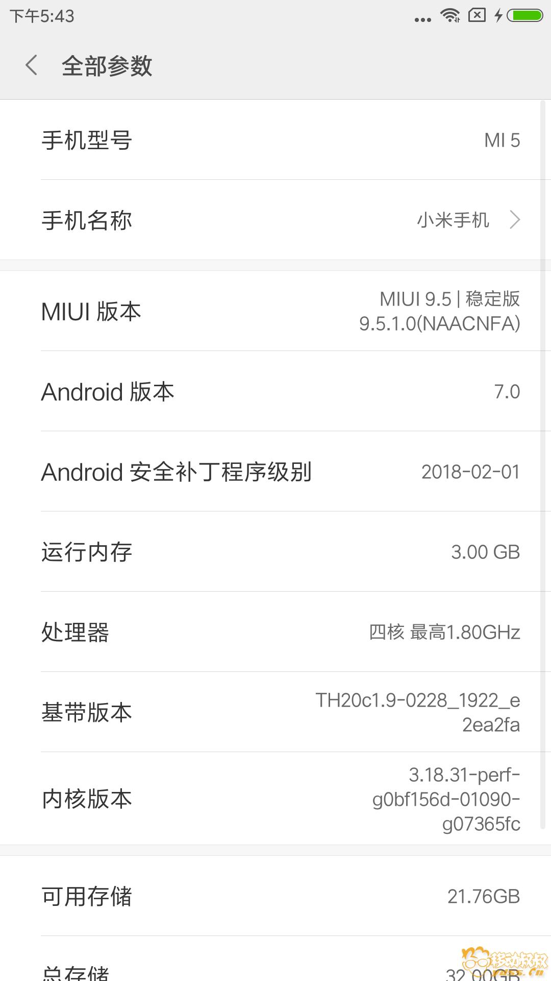 Screenshot_2018-03-23-17-43-51-174_com.android.settings.png