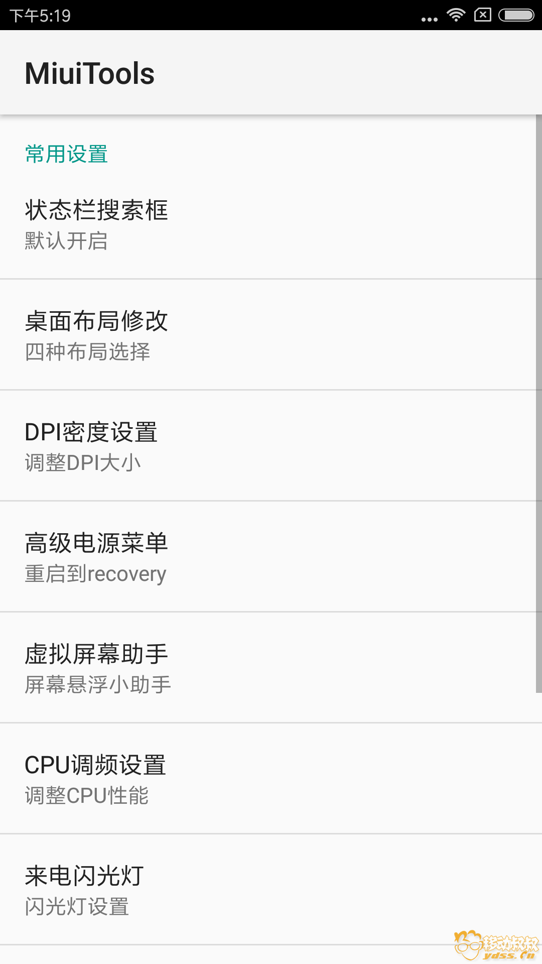 Screenshot_2018-03-24-17-19-01-044_com.anzhi.hwsettings.png