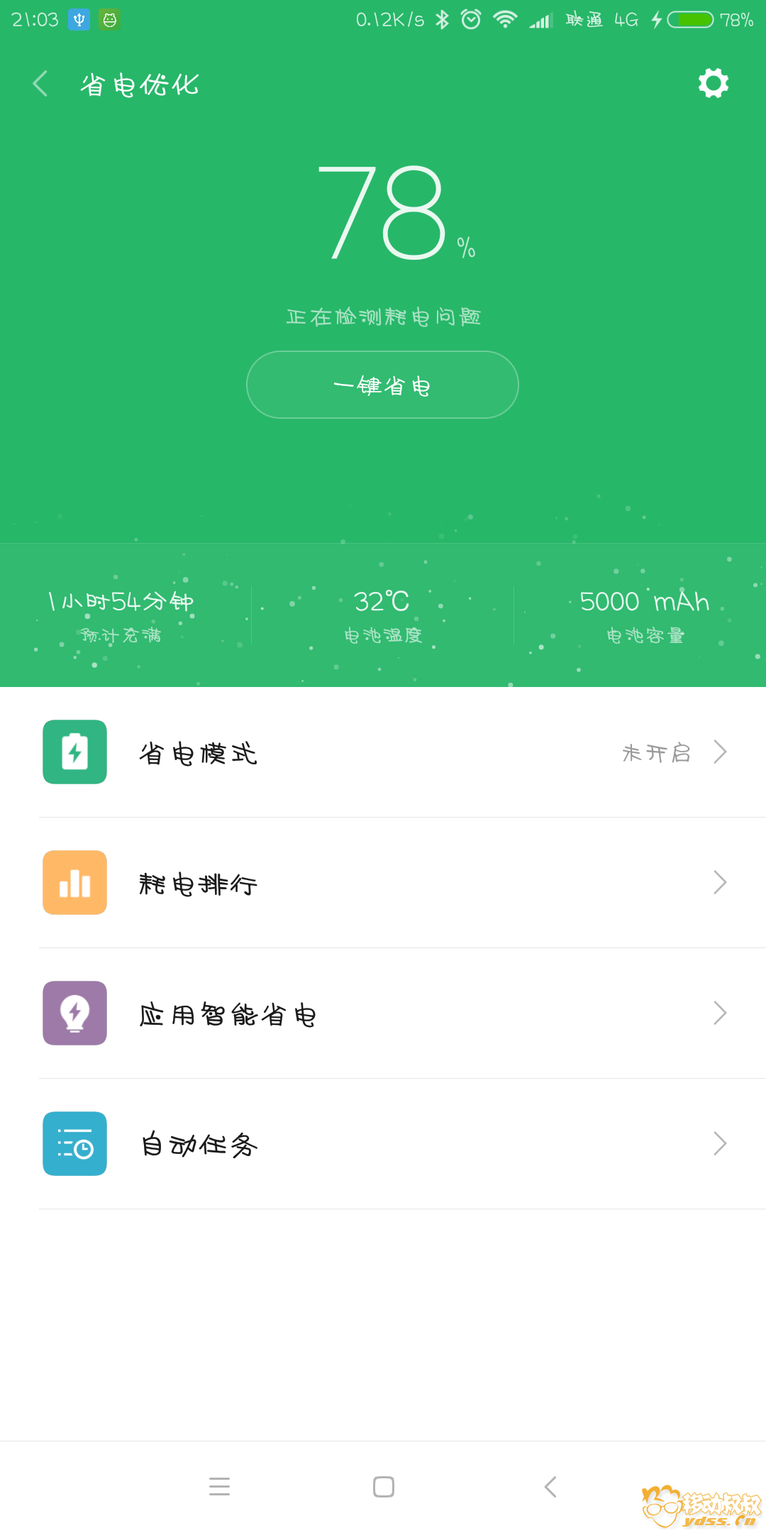Screenshot_2018-03-24-21-03-02-612_com.miui.securitycenter.png