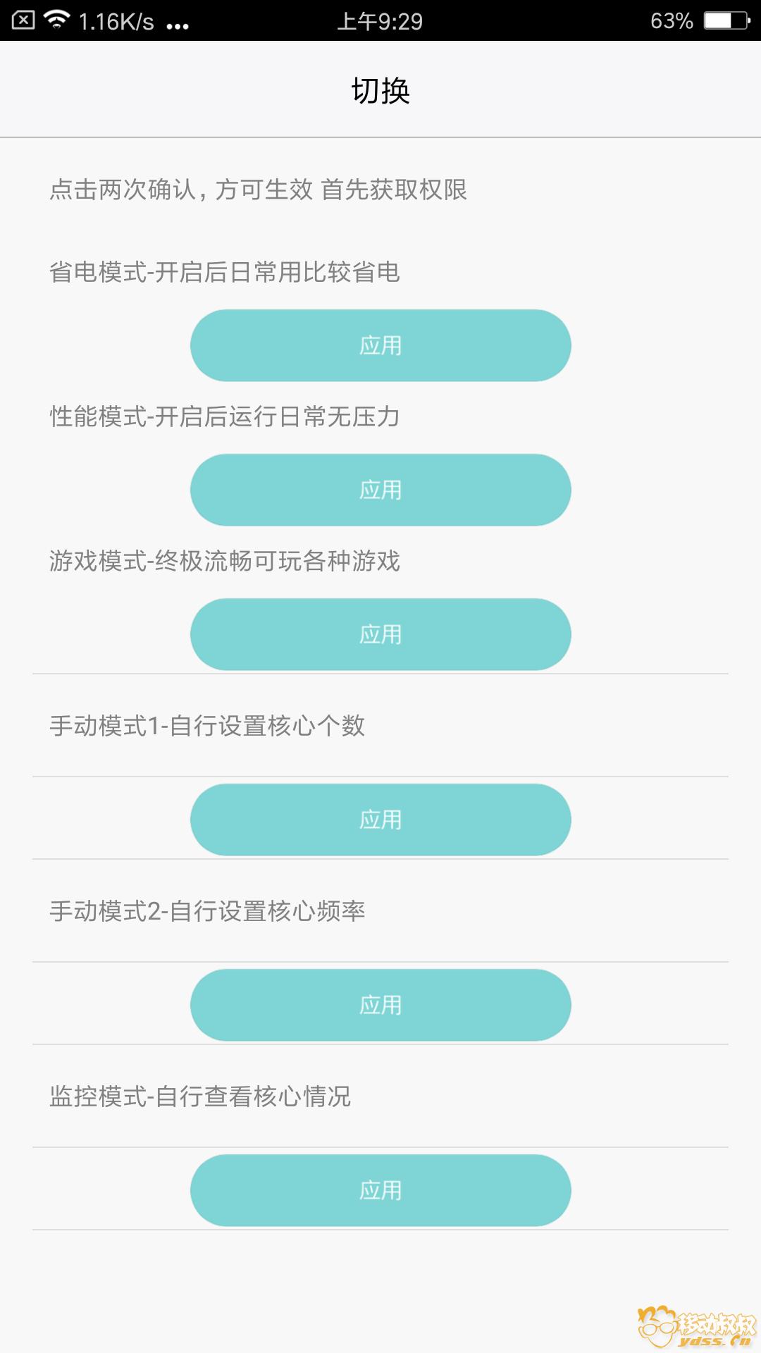 Screenshot_2018-03-13-09-29-06-788_com.nkll.settings.png