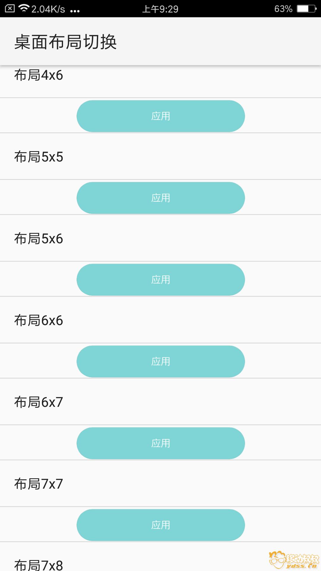 Screenshot_2018-03-13-09-29-12-505_com.nkll.settings.png