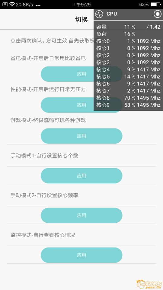 Screenshot_2018-03-13-09-29-37-031_com.nkll.settings.png