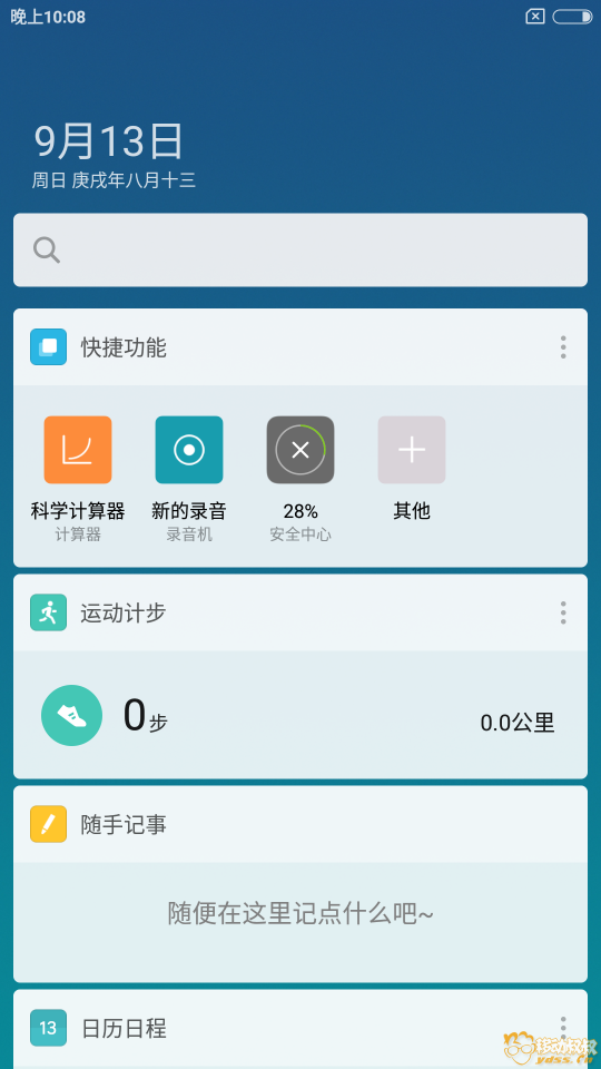 Screenshot_1970-09-13-22-08-48-141_com.miui.home.png