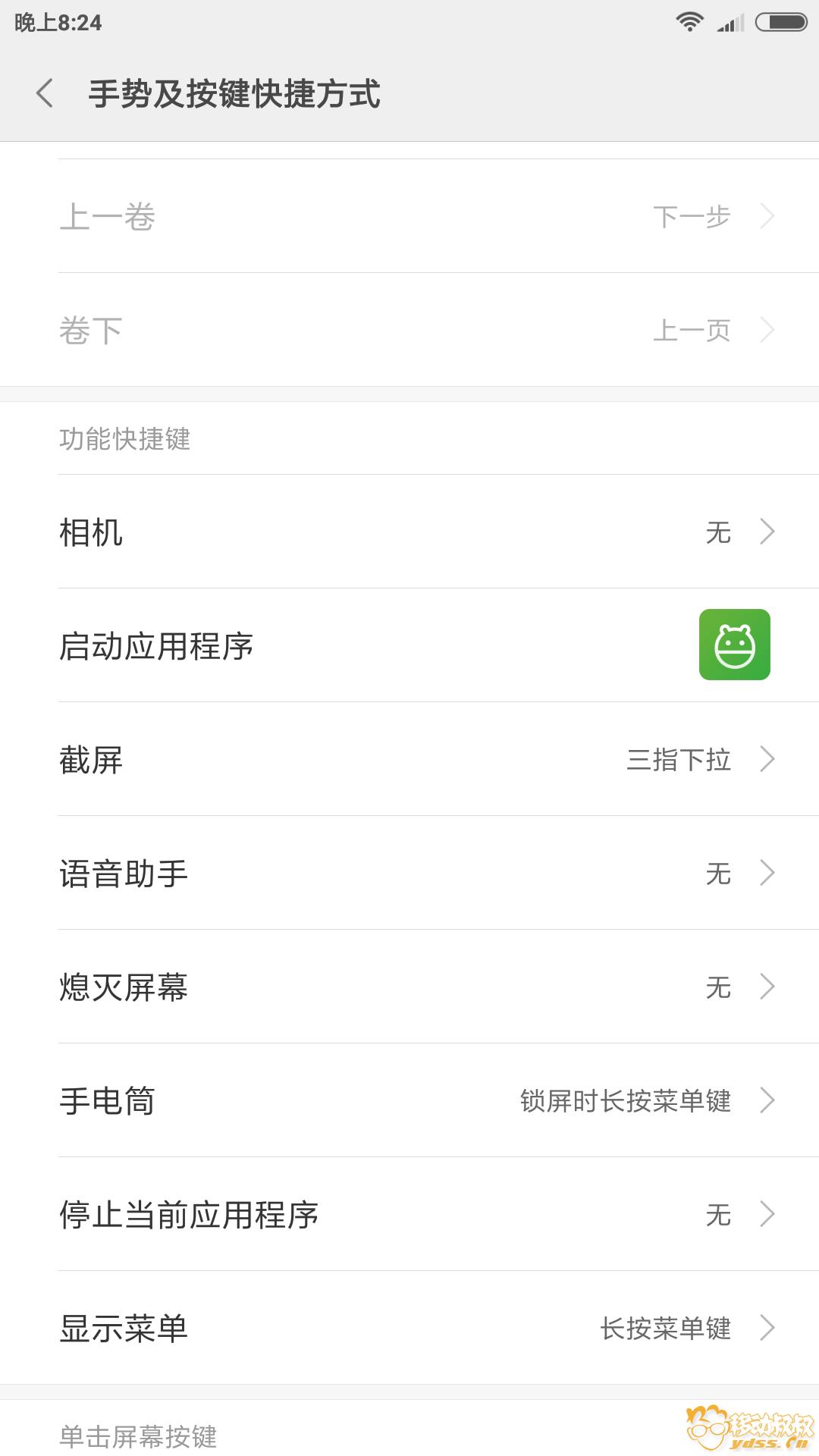Screenshot_2018-02-28-20-24-28-341_com.android.settings.png