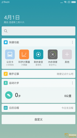 Screenshot_2018-04-01-06-31-58-630_com.miui.home.png