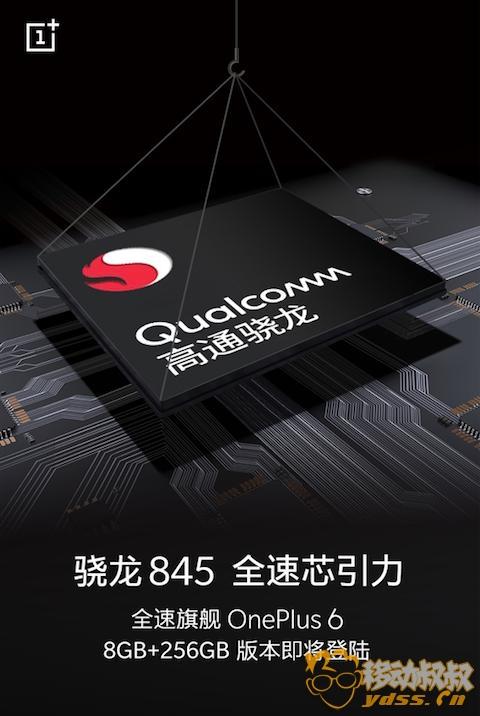 全速旗艦一加6將至 驍龍845+8GB+256GB豪華配置