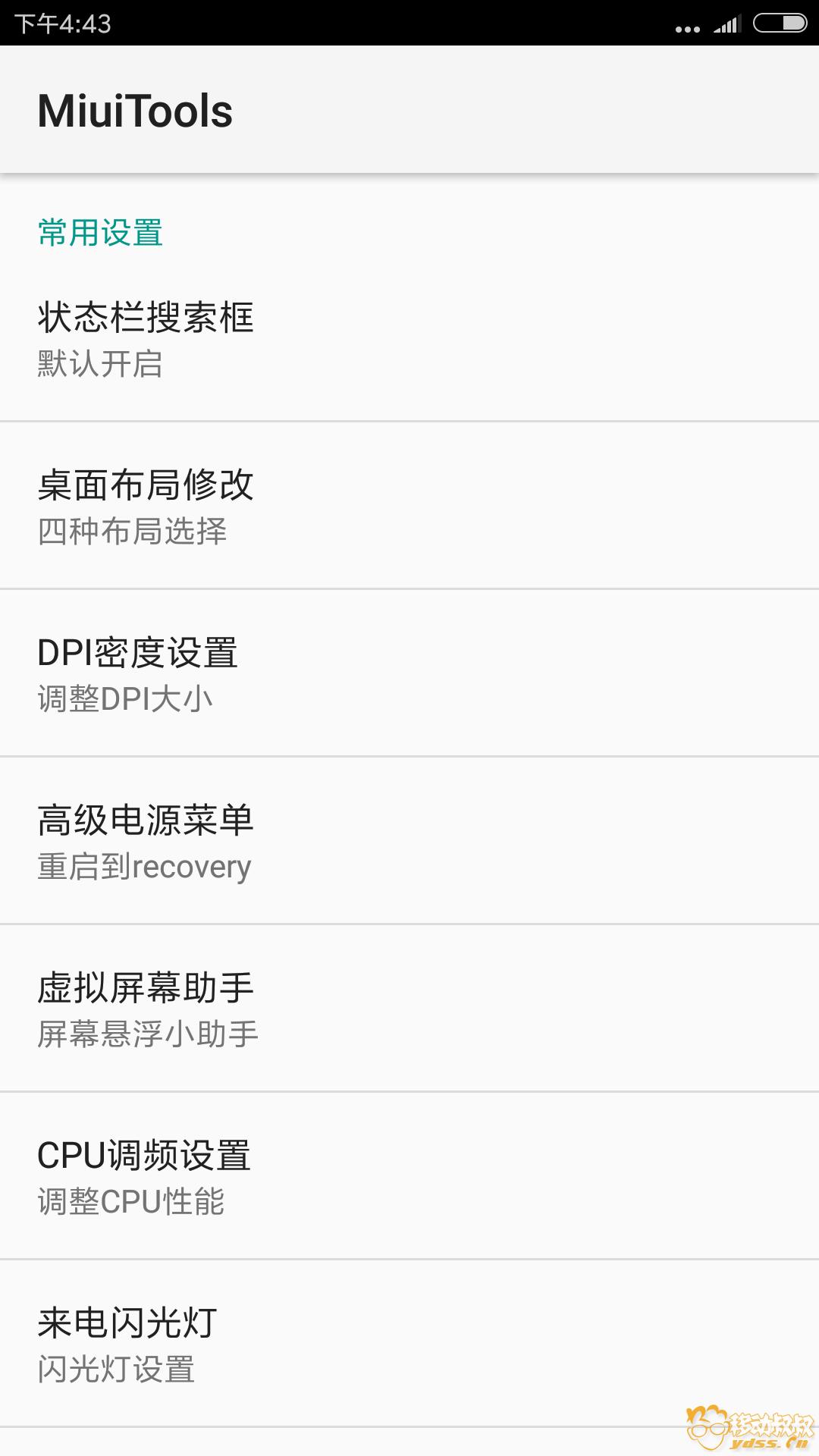 Screenshot_2018-04-06-16-43-51-694_com.anzhi.hwsettings.png