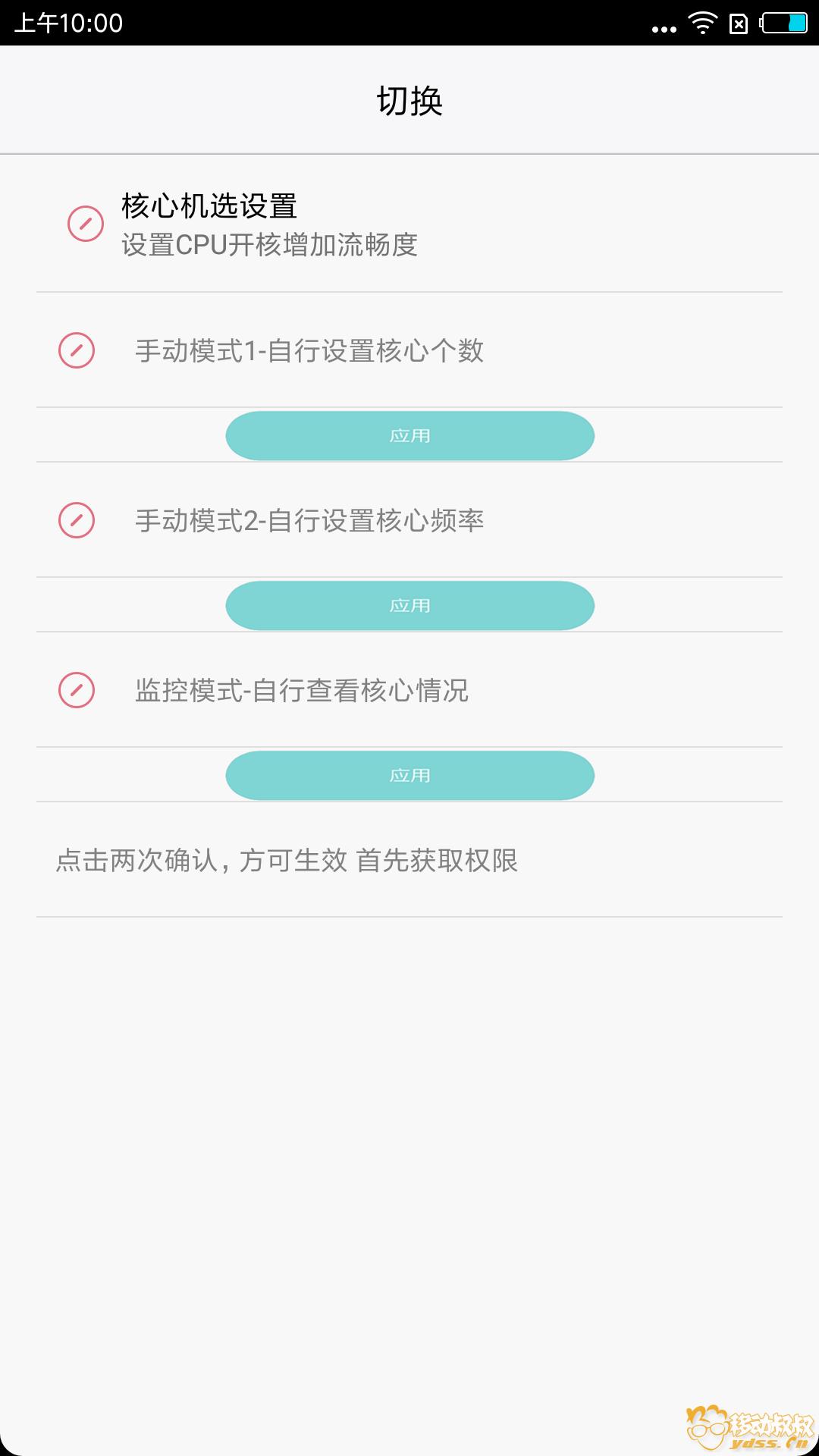 Screenshot_2018-03-28-10-00-32-776_com.nkll.settings.png