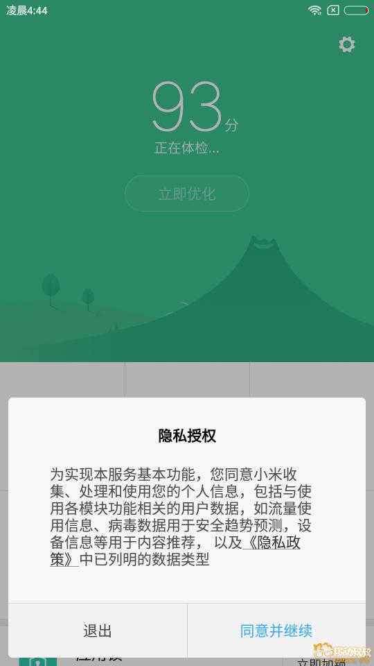Screenshot_2018-04-07-04-44-26-403_com.android.se.png