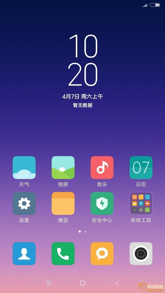 Screenshot_2018-04-07-10-20-55-369_com.miui.home.jpg