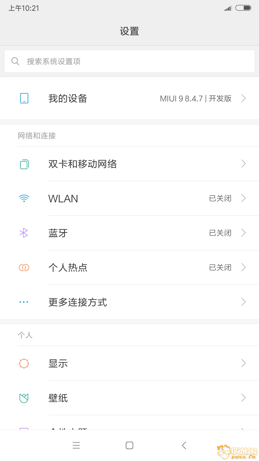 Screenshot_2018-04-07-10-21-08-793_com.android.settings.png