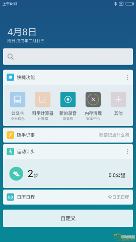 Screenshot_2018-04-08-06-13-03-448_com.miui.home.png